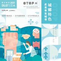 110年度OTOP城鄉特色產業專案輔導 申請開跑!