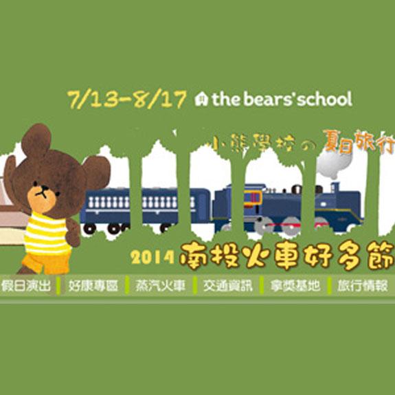 2014南投火車好多節-小熊學校