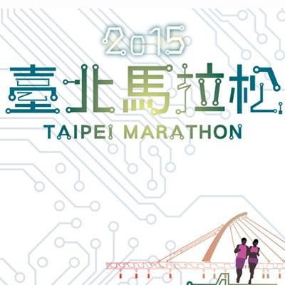 ②⓪①⑤ 台北馬拉松