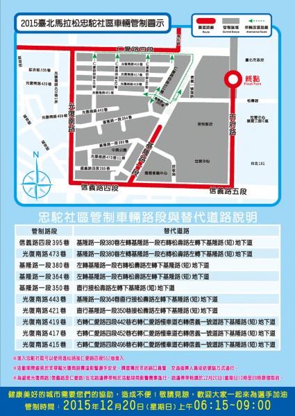 ②⓪①⑤ 台北馬拉松地圖