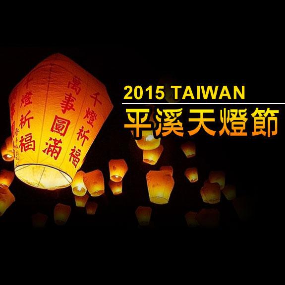 2015平溪國際天燈節