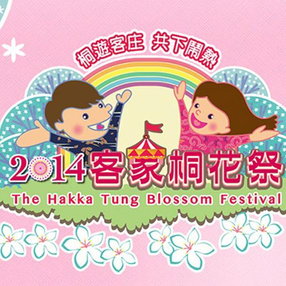 2014客家桐花祭