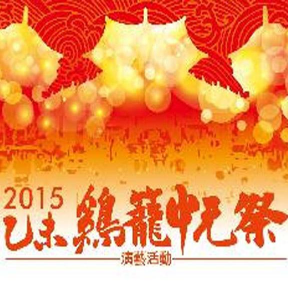 2015乙未鷄籠中元祭演藝活動