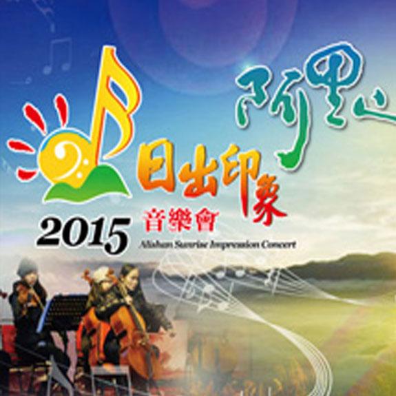 2015阿里山日出印象音樂會