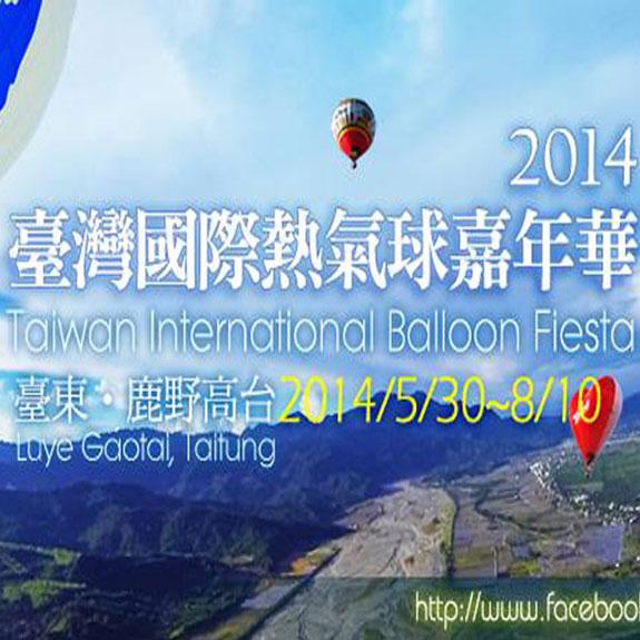 2014熱氣球嘉年華