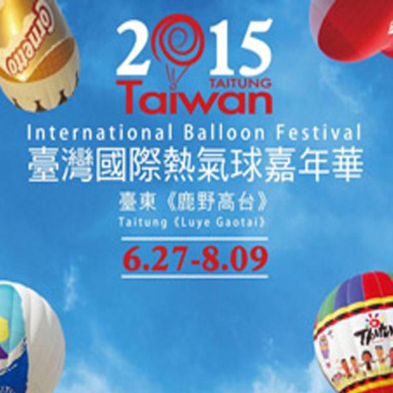 臺灣熱氣球嘉年華-Taiwan