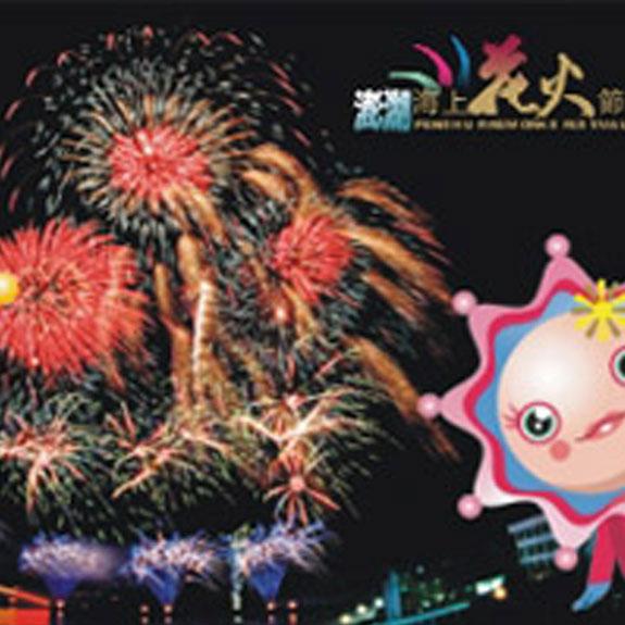 2015澎湖國際海上花火節