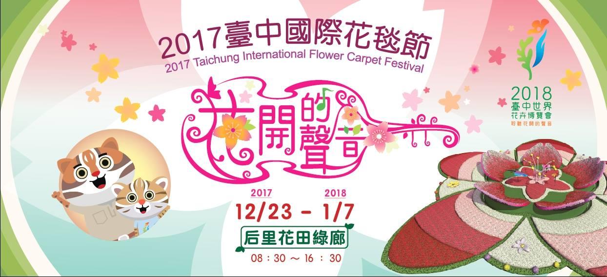 2017臺中國際花毯節