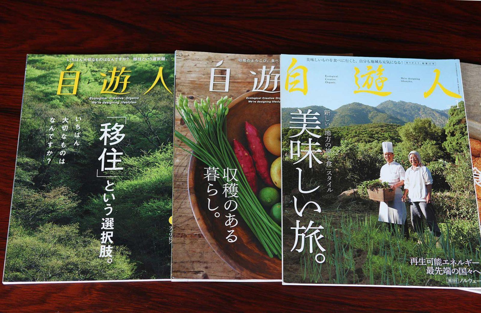 自遊人雜誌