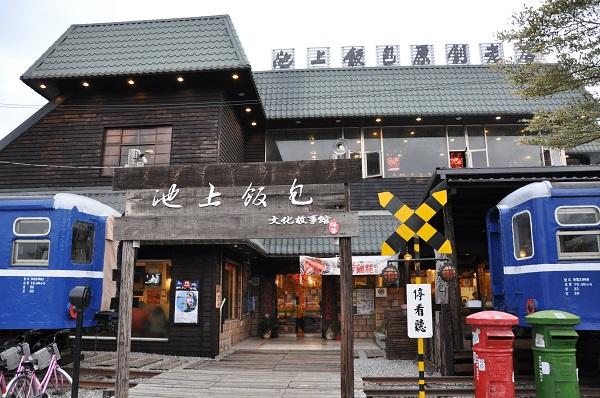 池上飯包文化故事館