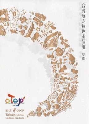 台灣地方特色產品館 型錄