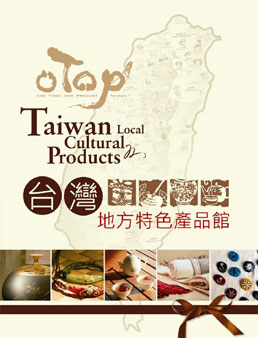 OTOP台灣地方特色產品館型錄