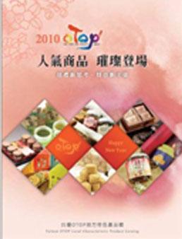 2010 OTOP人氣商品 璀璨登場