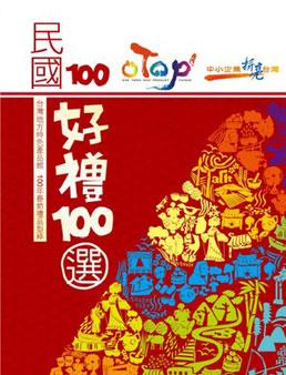 OTOP館100年春節禮品型錄