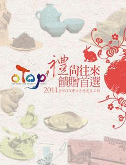 2011臺灣OTOP地方特色產品輯