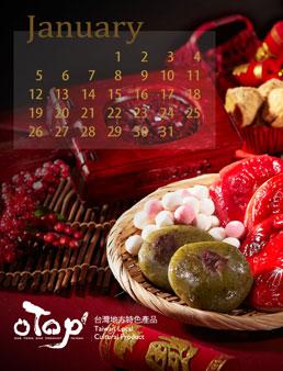 OTOP地方特色產品2014月曆桌布