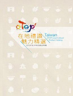 OTOP臺灣OTOP地方特色產品特輯