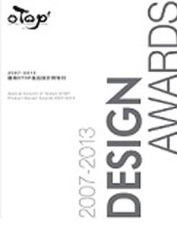 2007-2013臺灣OTOP產品設計獎特刊