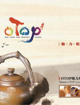 2014OTOP地方特色產品特輯