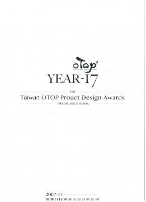 2007-2017臺灣OTOP產品設計獎特刊