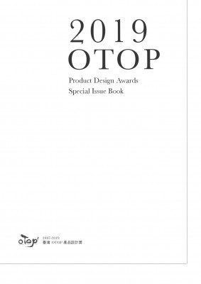 2019臺灣OTOP產品設計獎