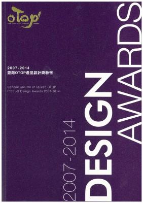 2007-2014臺灣OTOP產品設計獎特刊
