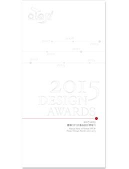2007-2015臺灣OTOP產品設計獎特刊