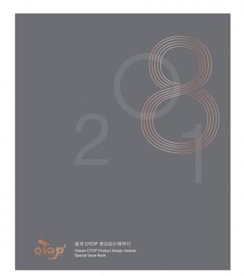 2007-2018臺灣OTOP產品設計獎特刊