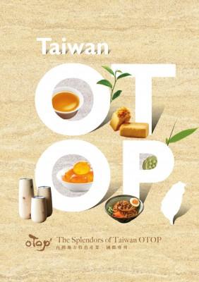 107年度臺灣地方特色產業國際專刊