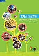 101年度OTOP成果專刊