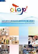 102年度OTOP成果專刊