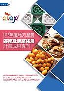 103年度OTOP成果專刊