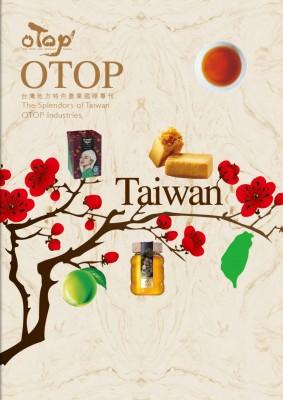109年度臺灣地方特色產業國際專刊