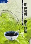 長壽關西.養生仙草(2)