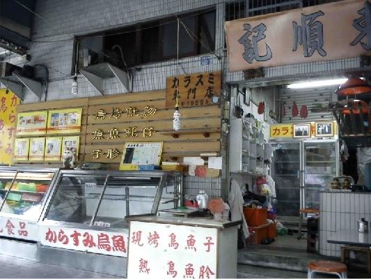 東順記食品 店家其他2