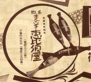 花蓮薯於日治時期的包裝形式 店家其他3