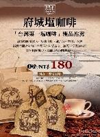 府城鹽咖啡(3盒裝)