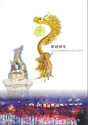 鰲躍龍祥(產品圖) 封面圖片