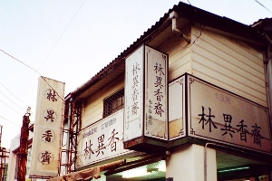 林異香齋餅店