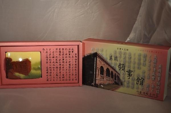 台灣風景皂系列--英國領事館 封面圖片