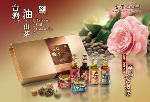客家茶油禮盒*幸福好滋味(台灣,油‧山茶)