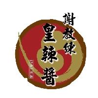 花蓮皇辣醬‧謝教練辣椒醬-LOG 店家其他3