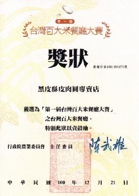 台灣百大米餐廳得獎商品 封面圖片