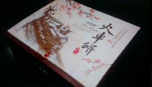 畚箕湖火車餅(第三代)
