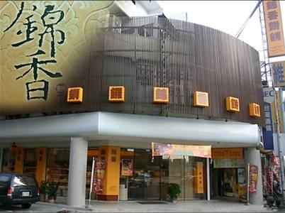 錦香餅舖的外觀 店家封面