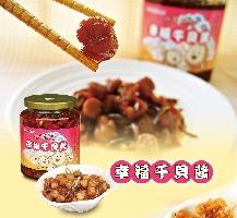 心干寶貝-幸福干貝醬