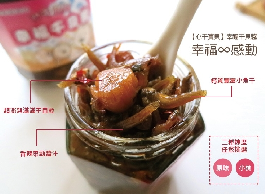 幸福干貝醬 其他圖片1