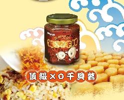 心干寶貝-頂級XO干貝醬
