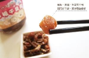 心干寶貝-幸福干貝醬_小