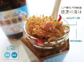 心干寶貝-干貝吻魚醬